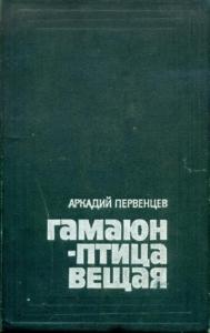 Аркадий Первенцев - Гамаюн — птица вещая
