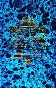 Орден куртуазных маньеристов (Сборник)