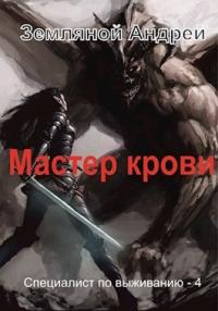 Мастер крови