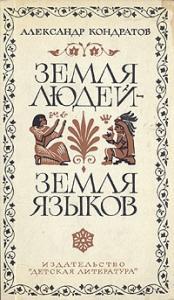 Земля людей — земля языков