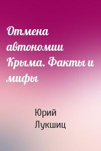 Отмена автономии Крыма. Факты и мифы