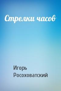 Игорь Росоховатский - Стрелки часов