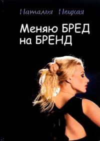 Наталья Нецкая - Меняю бред на бренд