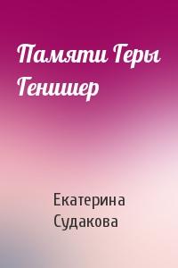 Памяти Геры Генишер