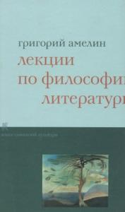 Григорий Амелин - Лекции по философии литературы