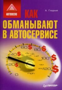 Алексей Гладкий - Как обманывают в автосервисе