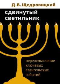 Сдвинутый светильник. Переосмысление ключевых евангельских событий