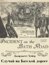 Случай на Батской дороге