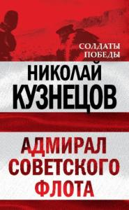 Адмирал Советского флота