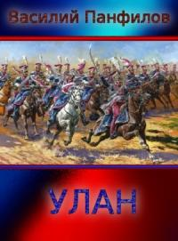 Василий Панфилов - Улан