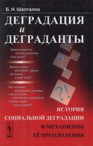 Деградация и деграданты: История социальной деградации и механизмы её преодоления