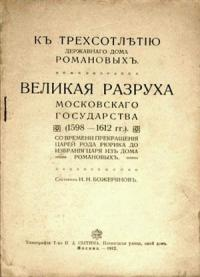 Великая разруха Московского государства (1598-1612 гг.)