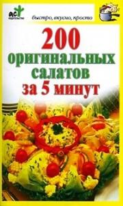 Дарья Костина (сост.) - 200 оригинальных салатов за 5 минут