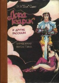 «Лорд Тедрик» и другие рассказы