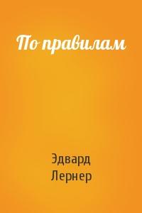 Эдвард Лернер - По правилам