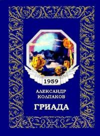 Гриада (Художник Л. Смехов)