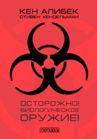 Осторожно! Биологическое оружие!