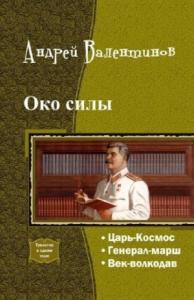 Андрей Валентинов - Око силы. Четвертая трилогия (СИ)