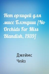 Нет орхидей для мисс Блэндиш [No Orchids For Miss Blandish, 1939]