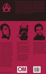 Антология современного анархизма и левого радикализма. Том 2