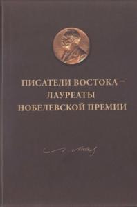 Писатели Востока — лауреаты Нобелевской премии