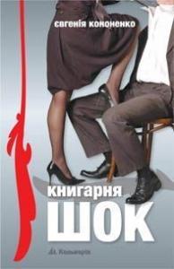 Книгарня «ШОК»