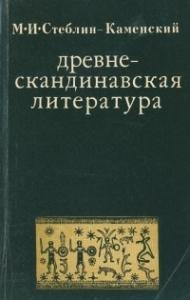 Древнескандинавская литература