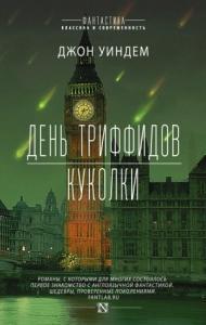 Джон Уиндем - День триффидов. Куколки (сборник)