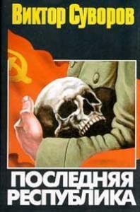 Последняя республика