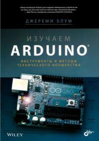 Изучаем Arduino: инструметы и методы технического волшебства