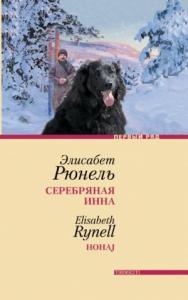 Элисабет Рюнель - Серебряная Инна
