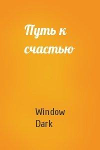 Window Dark - Путь к счастью