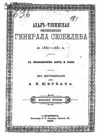 Ахалъ-Тэкинская экспедицiя генерала Скобелева въ 1880-1881гг. съ приложеніем карты и плана