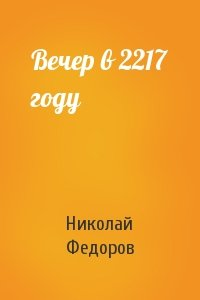 Вечер в 2217 году