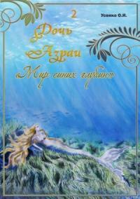 Мир синих глубин