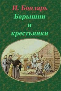 Барышни и крестьянки