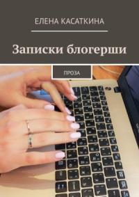 Записки блогерши