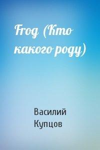 Василий Купцов - Frog (Кто какого роду)