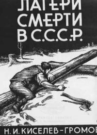 Лагери смерти в СССР