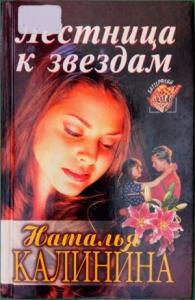 Наталья Калинина - Лестница к звездам