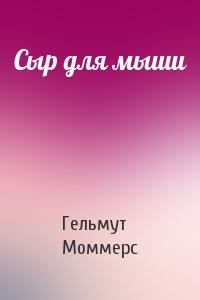 Гельмут Моммерс - Сыр для мыши