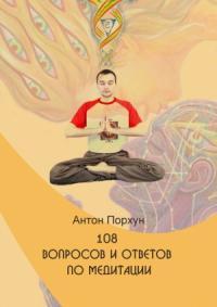 108 вопросов и ответов по медитации