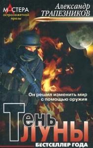 Александр Трапезников - Тень луны
