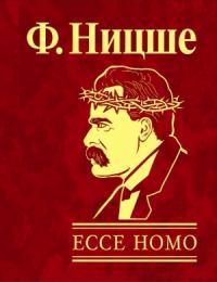 Ecce Homo. Как становятся самим собой