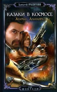 Атаман Альтаира
