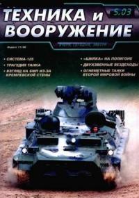 Техника и вооружение 2003 05