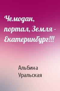 Чемодан, портал, Земля - Екатеринбург!!!