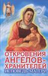 Любовь Панова, Варвара Ткаченко - Исповедь матери