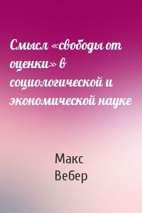 Смысл «свободы от оценки» в социологической и экономической науке