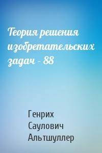 Теория решения изобретательских задач - 88